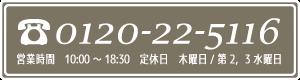 TEL:0120-22-5116