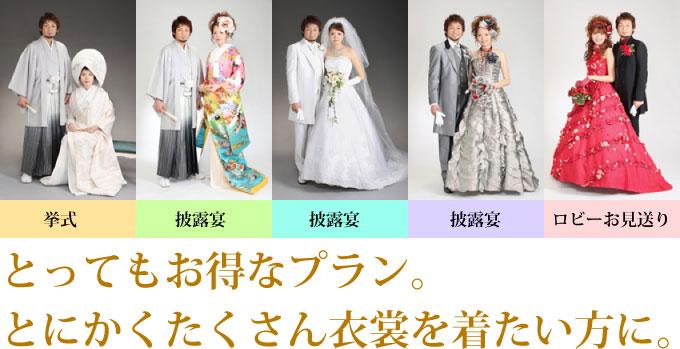 和装+洋装 何着着ても29万円プラン