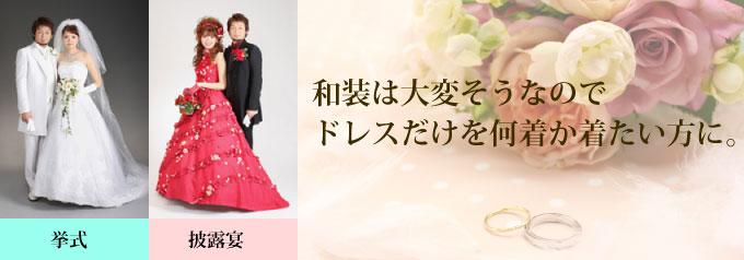 洋装プラン18万円 (2着)