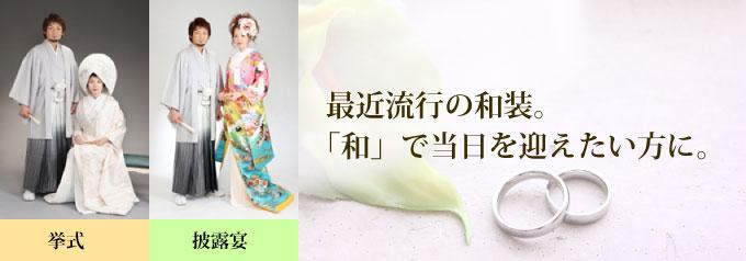 和装プラン21万円 (2着)
