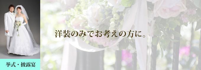 ご新郎様洋装プラン8万円 (1着)