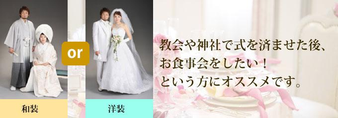 シンプルウエディングプラン15万円