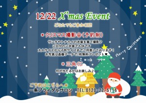 クリスマスイベント2015